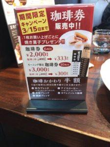 珈琲チケット2種類