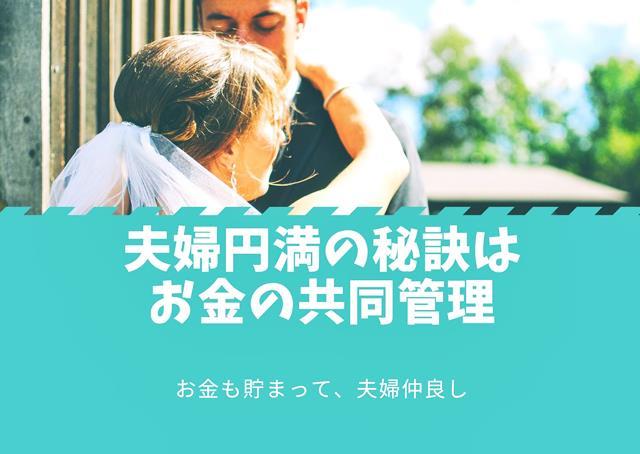 夫婦円満の秘訣はお金の管理方法にあり!お金も貯まって夫婦仲良し【きっかけは日めくりカレンダー】