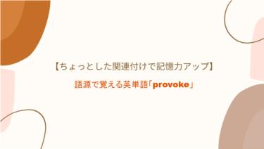 【ちょっとした関連付けで記憶力アップ】語源で覚える英単語「provoke」の意味・覚え方