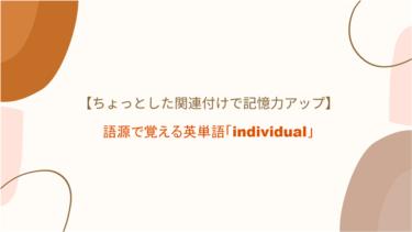 【分ける(divid)事が出来ない(in-)】語源で覚える英単語「individual」の意味・覚え方【関連付けで記憶力アップ】
