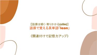 【語源は傾く・寄りかかる(clin)】英単語「lean」の意味・覚え方【関連付けで記憶力アップ】