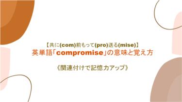 【共に(com)前もって(pro)送る(mise)】英単語「compromise」の意味と覚え方 【関連付けで記憶力アップ】