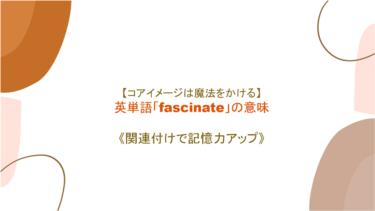 【コアイメージは「魔法をかける」】英単語「fascinate」の意味・覚え方【関連付けで記憶力アップ】
