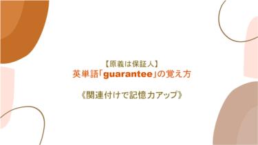 【語源は保証人】英単語「guarantee」の意味・覚え方【関連付けで記憶力アップ】