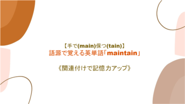 【手で(main】保つ(tain)】英単語「maintain」の意味・覚え方【関連付けで記憶力アップ】
