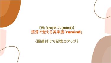 【再び(re)気づく(mind)】英単語「remind」の意味・覚え方【関連付けで記憶力アップ】