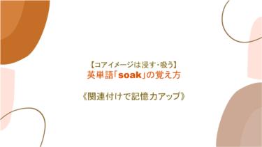 【コアイメージは浸す・吸う】英単語「soak」の意味・覚え方【関連付けで記憶力アップ】