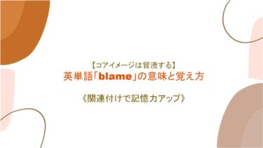 【コアイメージは冒涜する】英単語「blame」の意味と覚え方【関連付けで記憶力アップ】