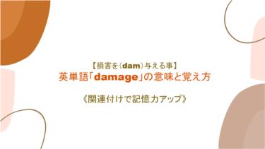 【損害を(dam)与える事】英単語「damage」の意味と覚え方【関連付けで記憶力アップ】