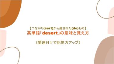 【つながり(sert)から離された(de)もの】英単語「desert」の意味と覚え方【関連付けで記憶力アップ】