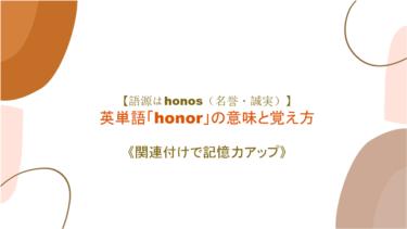 【語源はhonos(名誉・誠実)】英単語「honor」の意味と覚え方【関連付けで記憶力アップ】