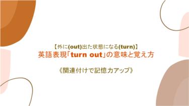 【外に(out)出た状態になる(turn)】英語表現「turn out 」の意味と覚え方【関連付けで記憶力アップ】