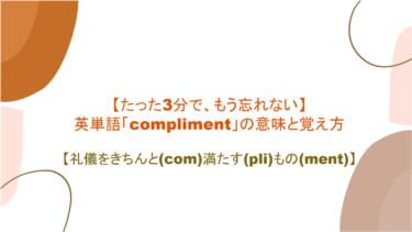 【たった3分で、もう忘れない】英単語「compliment」の意味と覚え方【礼儀をきちんと(com)満たす(pli)もの(ment)】