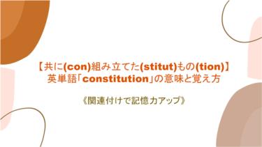 【共に(con)組み立てた(stitut)もの(tion)】英単語「constitution」の意味と覚え方【関連付けで記憶力アップ】