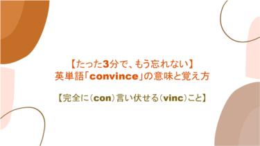 【たった3分で、もう忘れない】英単語「convince」の意味と覚え方【完全に(con)言い伏せる(vinc)こと】