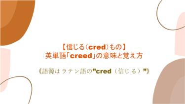 """【信じる(cred)もの】英単語「creed」の意味と覚え方【語源はラテン語の""""cred(信じる)""""】"""