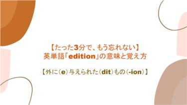 【たった3分で、もう忘れない】英単語「edition」の意味と覚え方【外に(e)与えられた(dit)もの(-ion)】