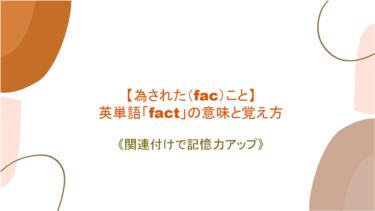 【為された(fac)こと】英単語「fact」の意味と覚え方【関連付けで記憶力アップ】