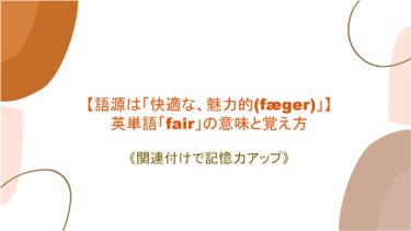 【語源は「快適な、魅力的(fæger)」】英単語「fair」の意味と覚え方【関連付けで記憶力アップ】