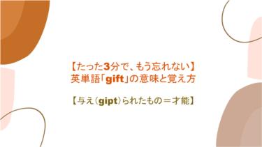 【たった3分で、もう忘れない】英単語「gift」の意味【与え(gipt)られたもの=才能】
