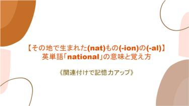 【その地で生まれた(nat)もの(-ion)の(-al)】英単語「national」の意味と覚え方【関連付けで記憶力アップ】