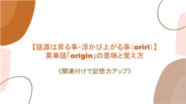 【語源は昇る事・浮かび上がる事(oriri)】英単語「origin」の意味と覚え方【関連付けで記憶力アップ】