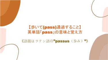 """【歩いて(pass)通過すること】英語表現「pass」の意味と覚え方【語源はラテン語の""""passus(歩み)""""】"""