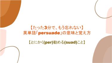 【3分で、もう忘れない】英単語「persuade」の意味と覚え方【とにかく(per)勧める(suad)こと】