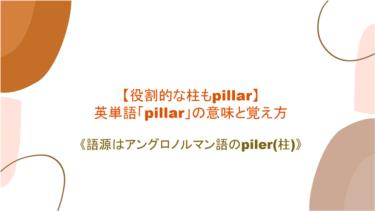 【たった3分で、もう忘れない】英単語「pillar」の意味と覚え方