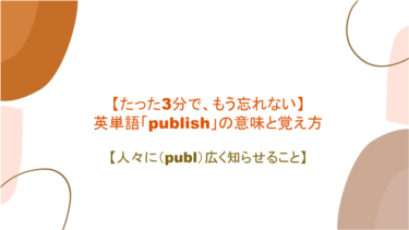 【たった3分で、もう忘れない】英単語「publish」の意味と覚え方【人々に(publ)広く知らせること】