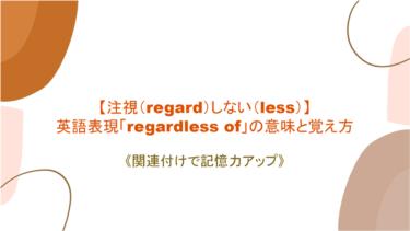 【注視(regard)しない(less)】英語表現「regardless of」の意味と覚え方【関連付けで記憶力アップ】