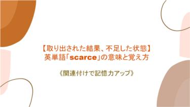 【取り出された結果、不足した状態】英単語「scarce」の意味と覚え方【関連付けで記憶力アップ】