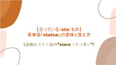 """【立っている(sta)もの】英単語「statue」の意味と覚え方【語源はラテン語の""""stare(立つ事)""""】"""