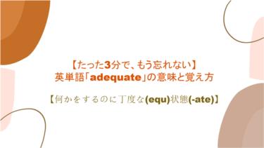 【たった3分で、もう忘れない】英単語「adequate」の意味と覚え方【何かをするのに丁度な(equ)状態(-ate)】