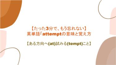 【3分で、もう忘れない】英単語「attempt」の意味と覚え方【~に(at)試みる(tempt)こと】