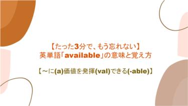 【3分で、もう忘れない】英単語「available」の意味と覚え方【~に(a)価値を発揮(val)できる(-able)】