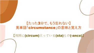 【3分で、もう忘れない】英単語「circumstance」の意味と覚え方【周囲に(circum)立っている(sta)もの(-ance)】