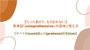 【3分で、もう忘れない】英単語「comprehensive」の意味と覚え方【すべてを(com)掴んだ(prehens)状態(ive)】