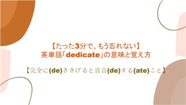 【3分で、もう忘れない】英単語「dedicate」の意味と覚え方【完全に(de)ささげると宣言(de)する(ate)こと】