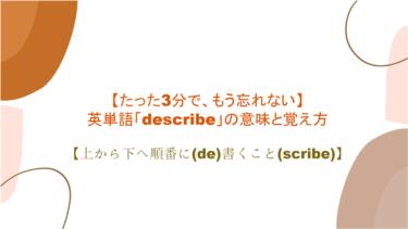 【3分で、もう忘れない】英単語「describe」の意味と覚え方【上から下へ順番に(de)書くこと(scribe)】