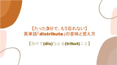 【3分で、もう忘れない】英単語「distribute」の意味と覚え方【分けて(dis)与える(tribut)こと】