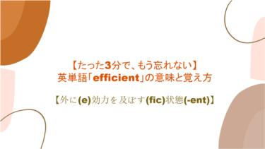 【3分で、もう忘れない】英単語「efficient」の意味と覚え方【外に(e)効力を及ぼす(fic)状態(-ent)】