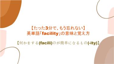 【3分で、もう忘れない】英単語「facility」の意味と覚え方【何かをする(facili)のが簡単になるもの(-ity)】