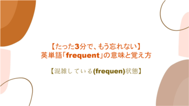 【3分で、もう忘れない】英単語「frequent」の意味と覚え方【混雑している(frequen)状態】