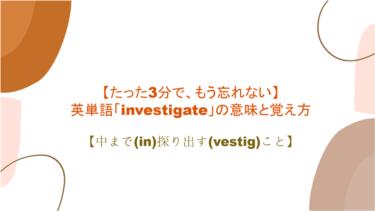 【3分で、もう忘れない】英単語「investigate」の意味と覚え方【中まで(in)探り出す(vestig)こと】