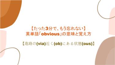 【3分で、もう忘れない】英単語「obvious」の意味と覚え方【進路の(via)上にある状態(ous)】