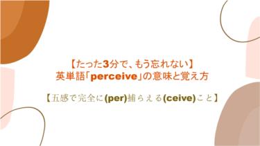 【3分で、もう忘れない】英単語「perceive」の意味と覚え方【五感で完全に(per)捕らえる(ceive)こと】