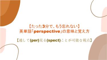【3分で、もう忘れない】英単語「perspective」の意味と覚え方【通して(per)見る(spect)ことが可能な視点】