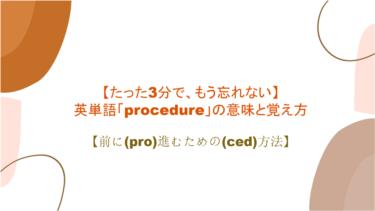 【3分で、もう忘れない】英単語「procedure」の意味と覚え方【前に(pro)進むための(ced)方法】