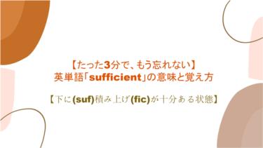 【3分で、もう忘れない】英単語「sufficient」の意味と覚え方【下に(suf)積み上げ(fic)が十分ある状態】